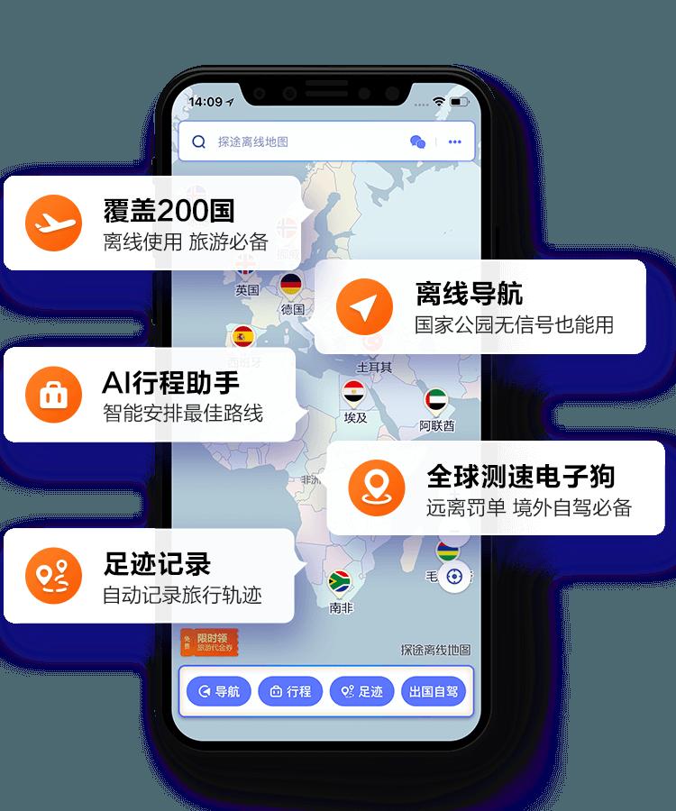 iphone免费离线导航_探途离线地图APP【官方下载】-iPhone/iPad/安卓Android-泰国美国 ...